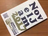 NovelJam 2017 合本