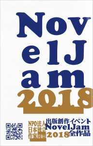 NovelJam 2018 合本