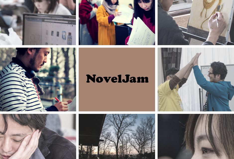NovelJamクラウドファンディング、達成まであとわずか!