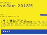 NovelJam2018秋 完成16作品・当日審査結果など