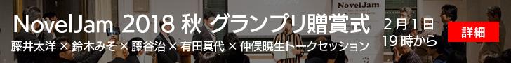 NovelJam 2018秋 グランプリ贈賞式