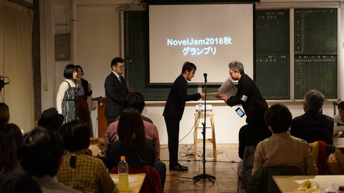 NovelJam2018秋グランプリ結果