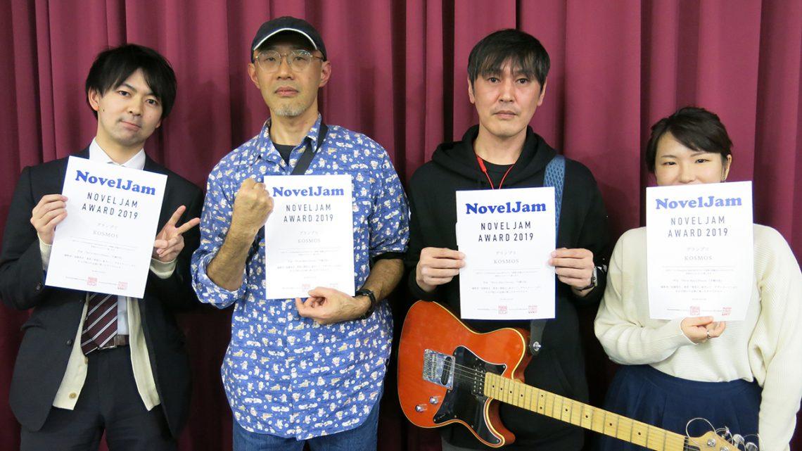 NovelJam'[dash] 2019 受賞作品一覧