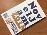 『出版創作イベント「NovelJam 2018」全作品』〈群雛NovelJam〉