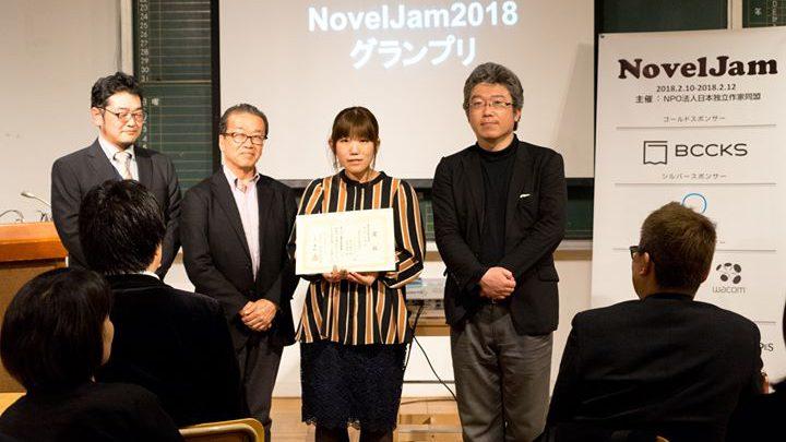 合宿で書き上げた小説を内容と販売活動に基づき評価・創作イベント「NovelJam 2018」グランプリ授賞式開催・総合グランプリはミステリー『REcycleKiDs』に決定!