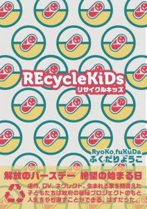 REcycleKiDs