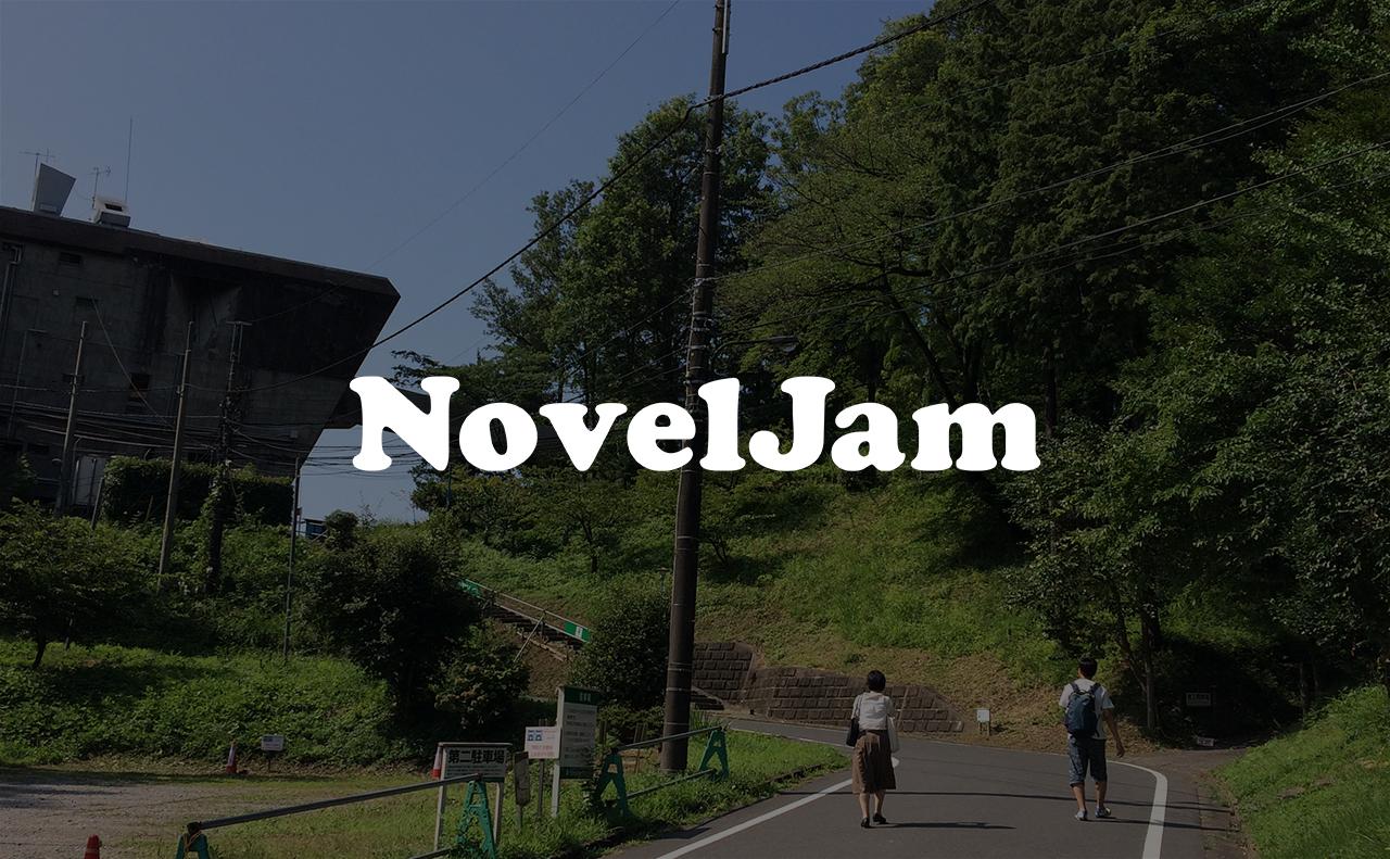 NovelJam 2018秋 当日審査員