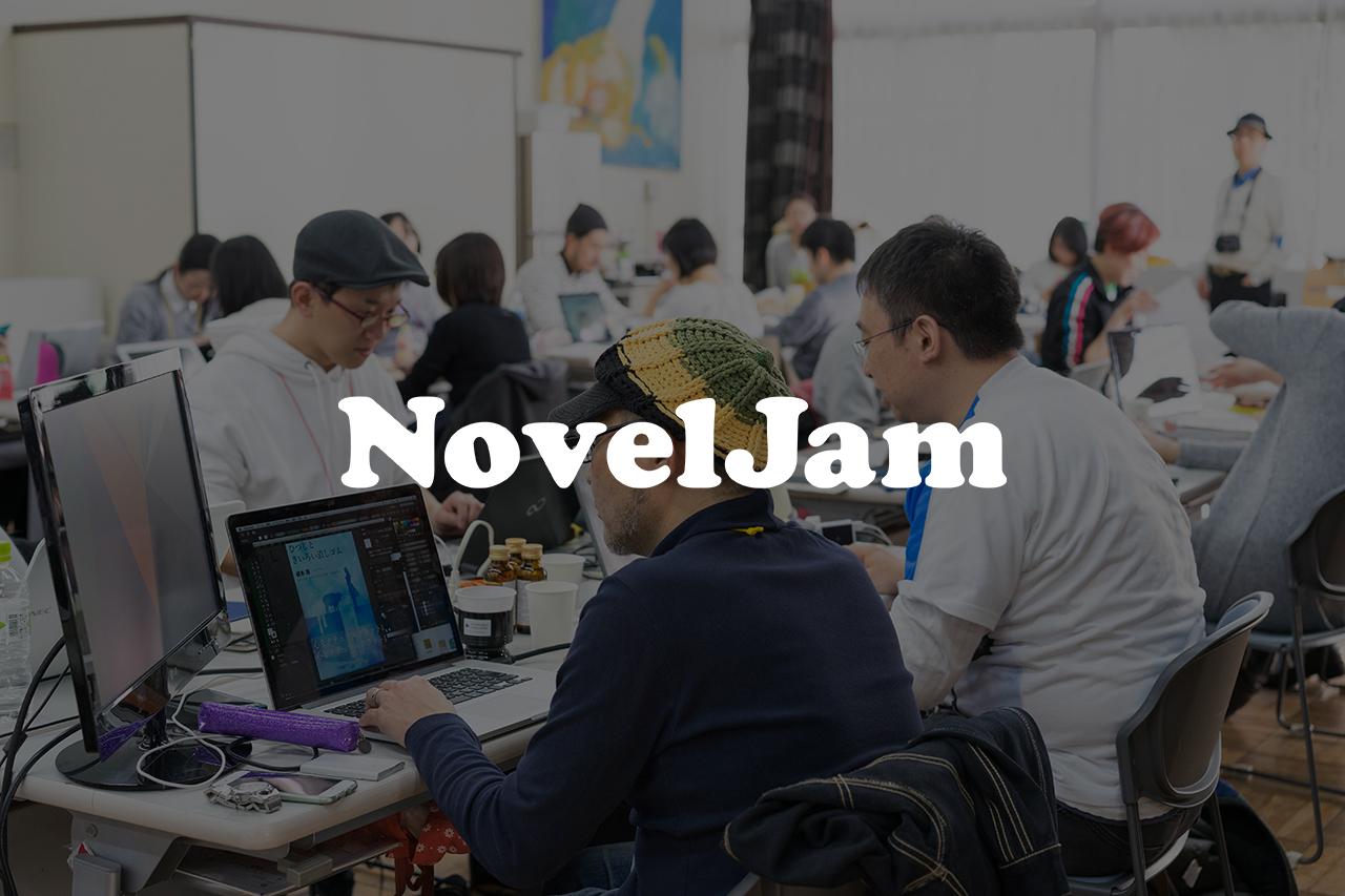 NovelJam 2018 記者発表 / 参加者向け説明会を開催!