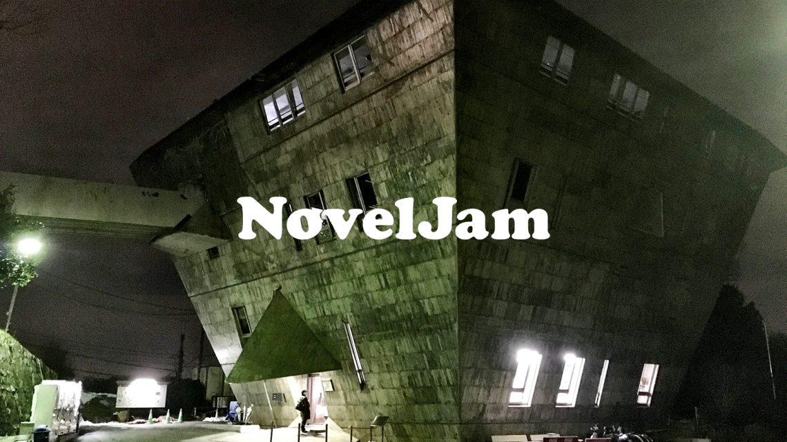 NovelJam 2018を振り返る! 動画「Looking back on NovelJam 2018」を公開