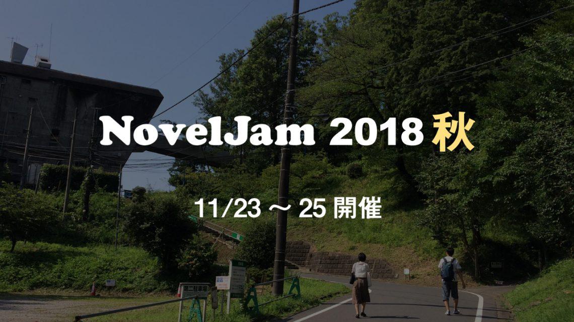 NovelJam 2018秋 参加要項