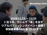 NovelJam 2018の様子