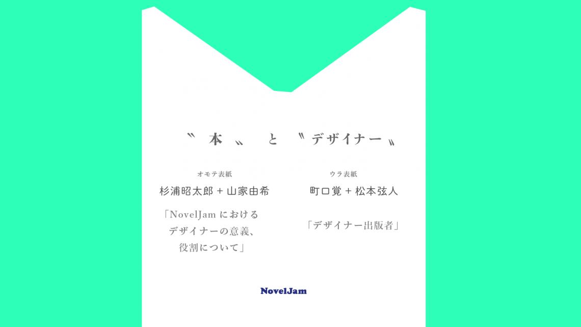 トークイベント「〝本〟と〝デザイナー〟 町口覚+松本弦人、杉浦昭太郎+山家由希」を開催します