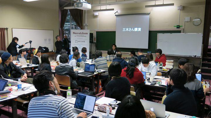 NovelJam 2018秋 講演者