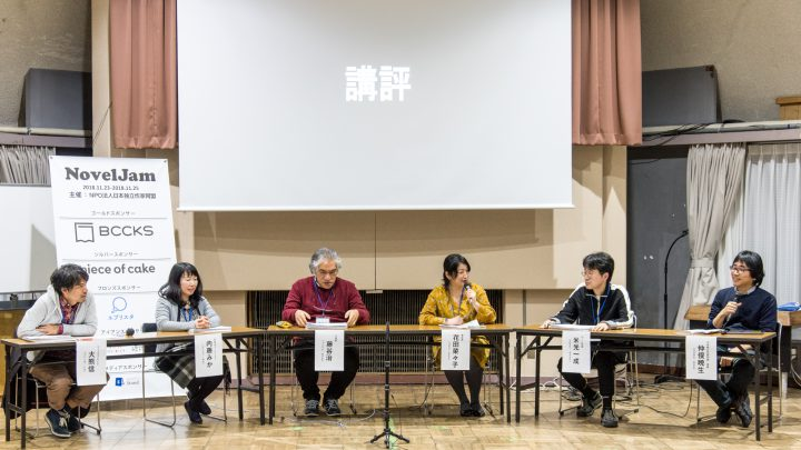 NovelJam2018秋 当日審査講評