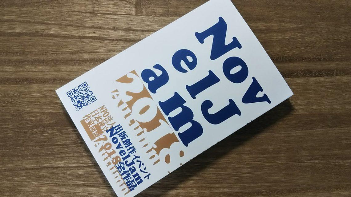 『出版創作イベント「NovelJam 2018秋」全作品』〈群雛NovelJam〉