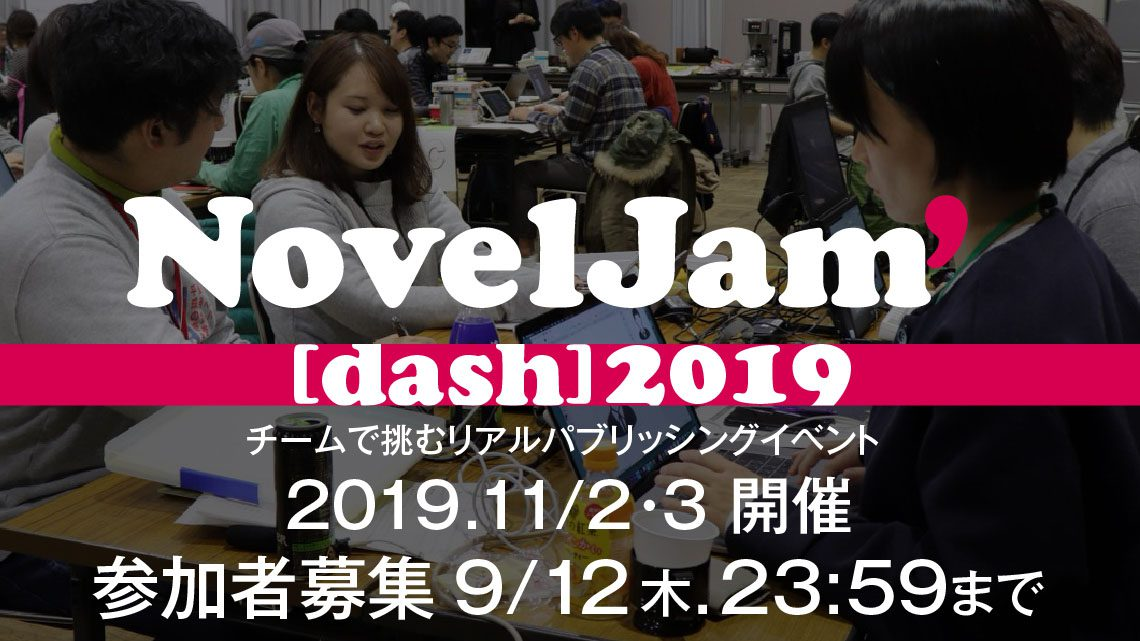 NovelJam' [dash] 2019開催のお知らせと参加者募集