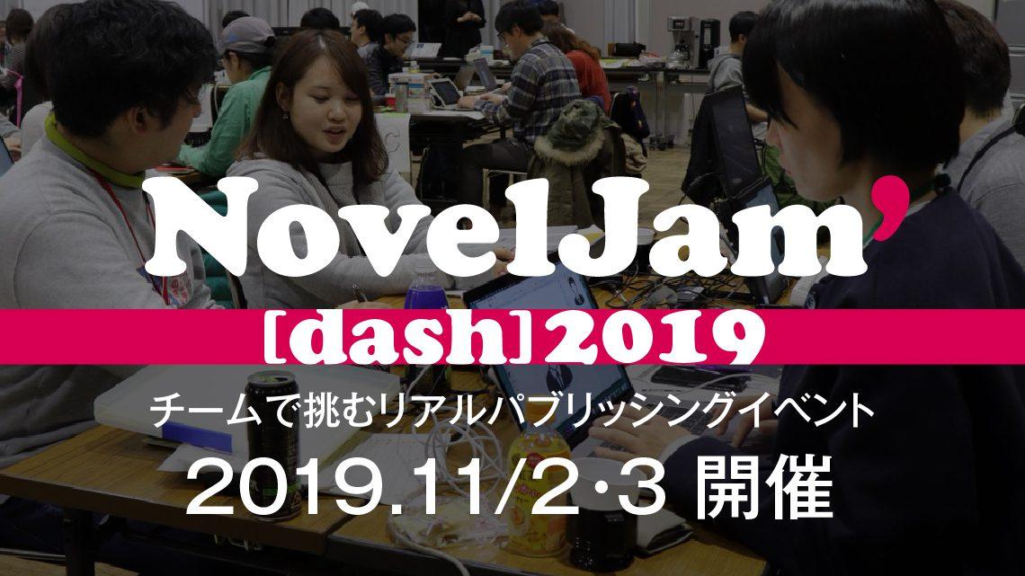 NovelJam'[dash] 2019・全11チーム・44名・22作品を一挙紹介