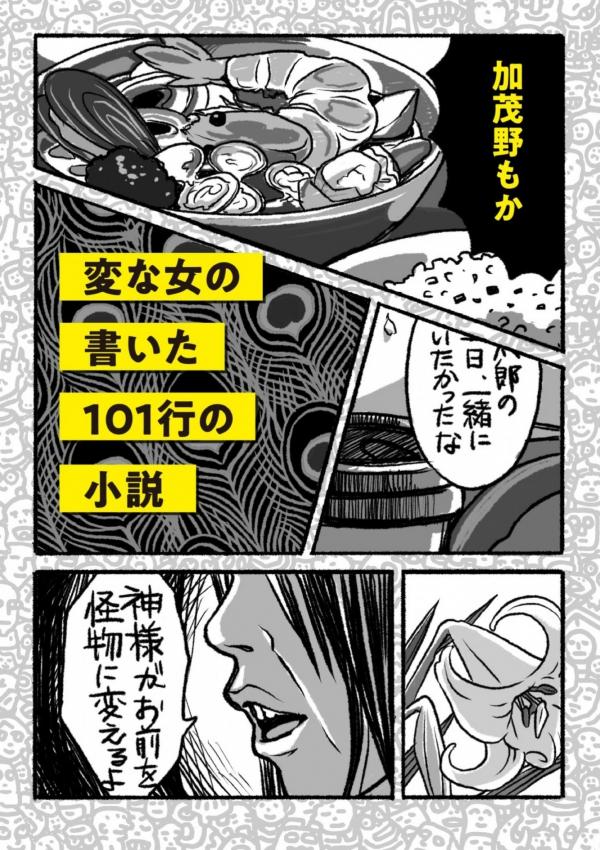 変な女の書いた101行の小説