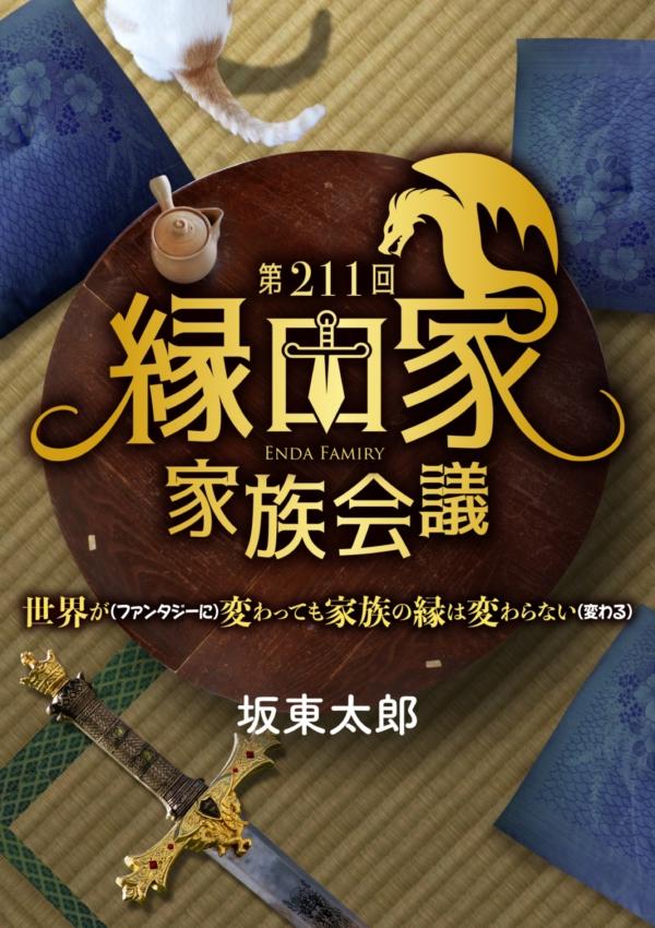 第211回縁田家家族会議 〜世界が(ファンタジーに)変わっても家族の縁は変わらない(変わる)〜